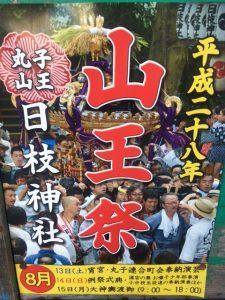 2016年8月の山王祭ポスター
