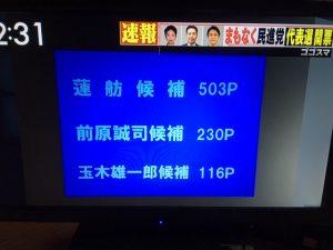 民進党代表選3候補の獲得ポイント