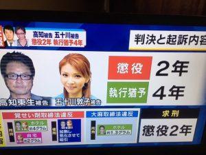 高知・五十川綾容疑者有罪判決内容!!