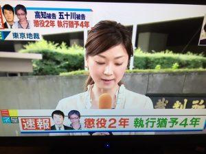 高知・五十川容疑者有罪判決!!
