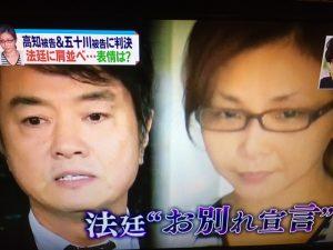 五十川容疑者が高知容疑者に決別宣言!!