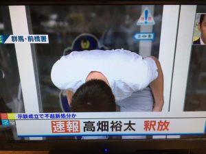 高畑裕太さん前橋署前で報道陣に深々と頭下げる