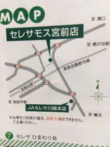 「セレサモス宮前店」マップ