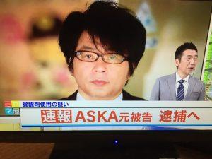 ASUKA元被告が覚醒剤使用の疑いで再逮捕へ